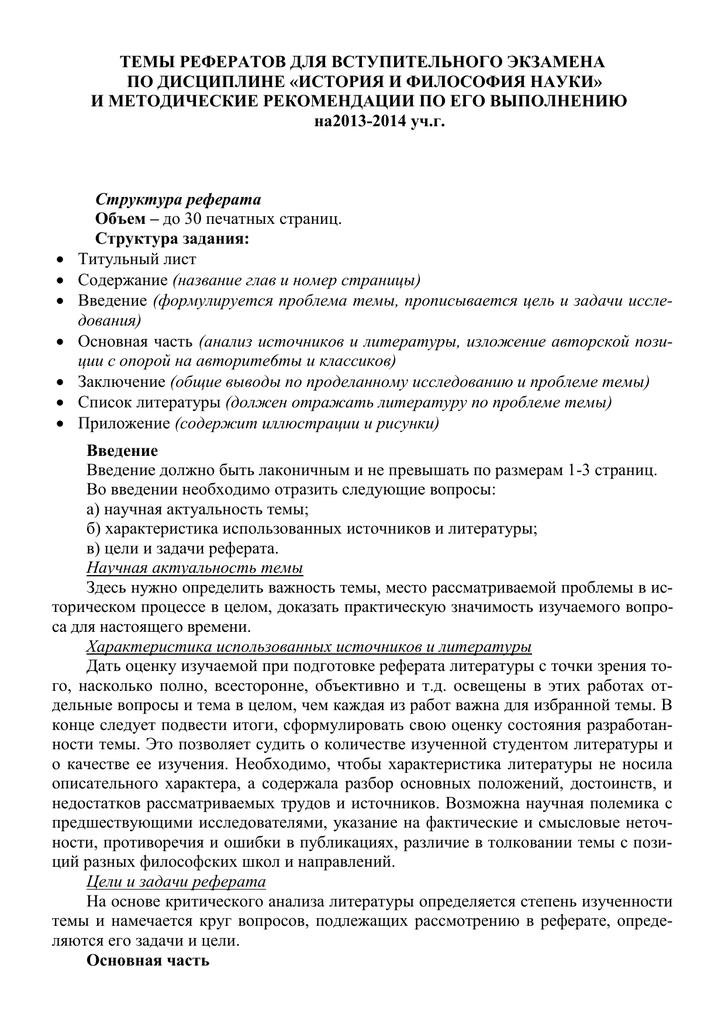 Реферат по философии 15 страниц 4104
