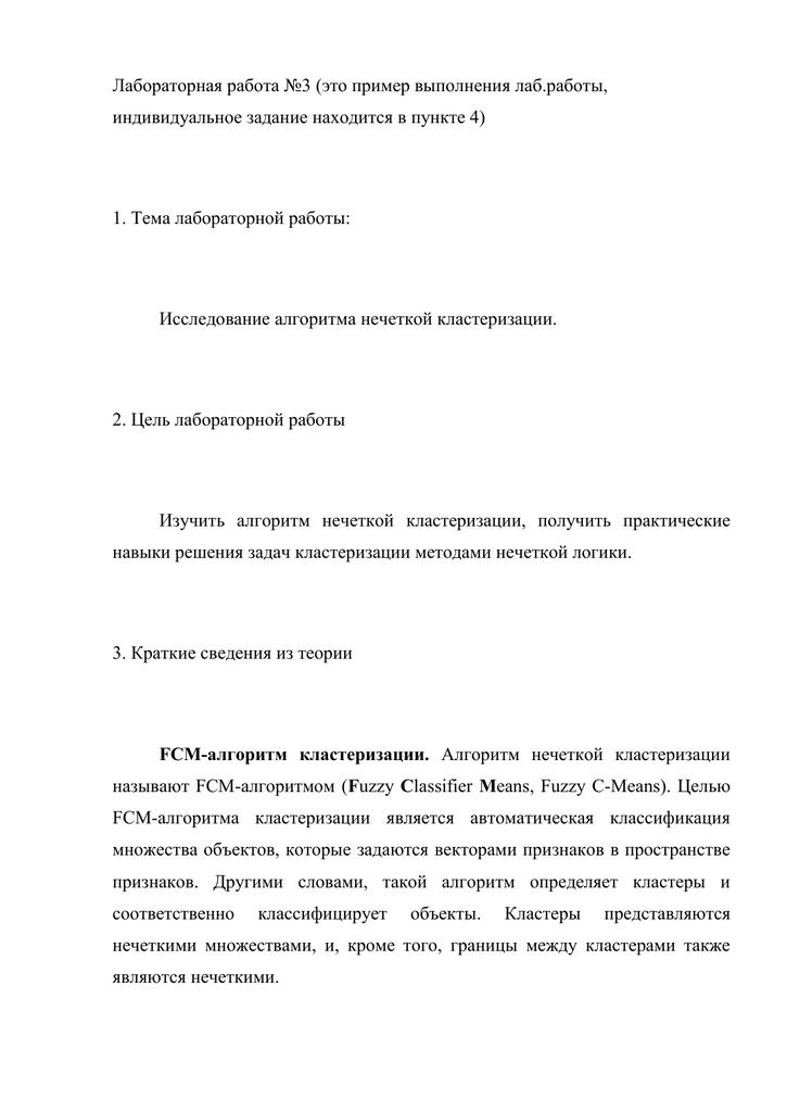 Решение задач кластеризации программа для решение задач 4 класс