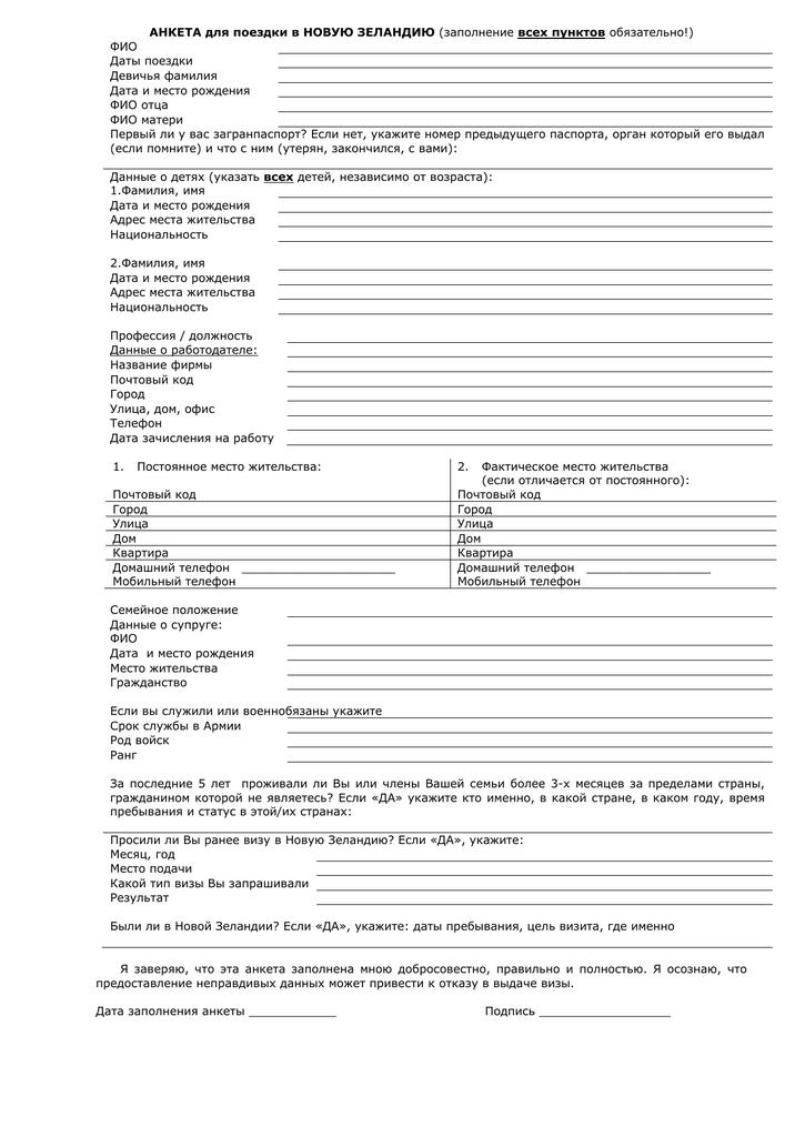 Список документов для приема на работу