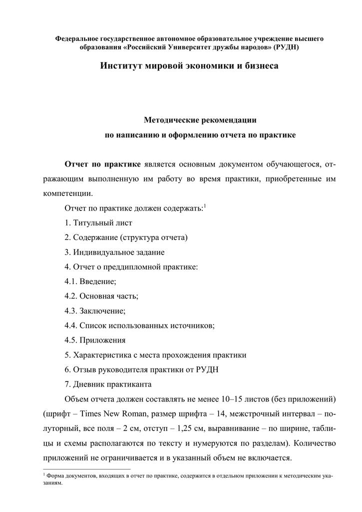 Методические рекомендации отчет по практике 1391