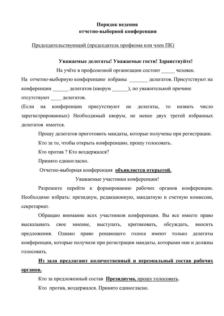 Доклад председателя профкома на отчетно выборной конференции 1844