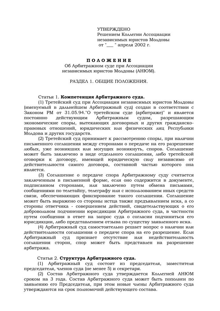 Сведения об особенностях ведения протокола судебного заседания в арбитражном процессе
