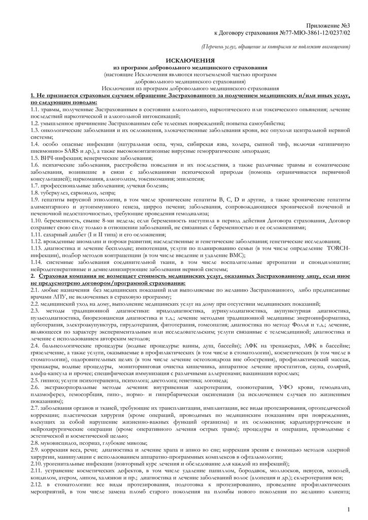 приложение 3 к договору добровольного медицинского страхования