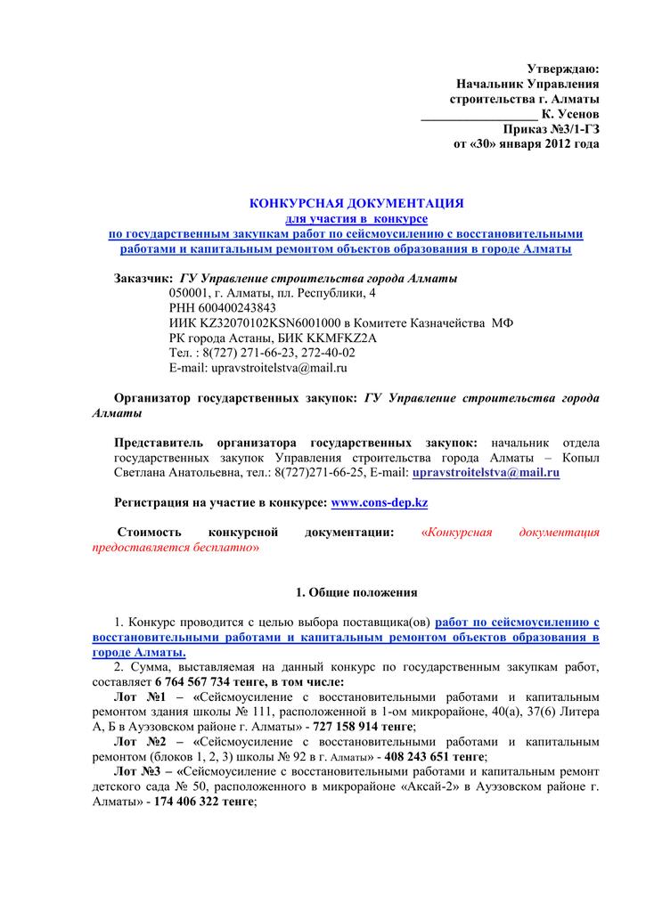 Регистрация ип в казначействе рк пример заполненной декларации 3 ндфл на лечение