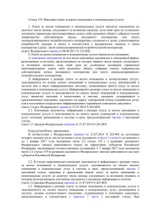 жилищный кодекс 155 статья