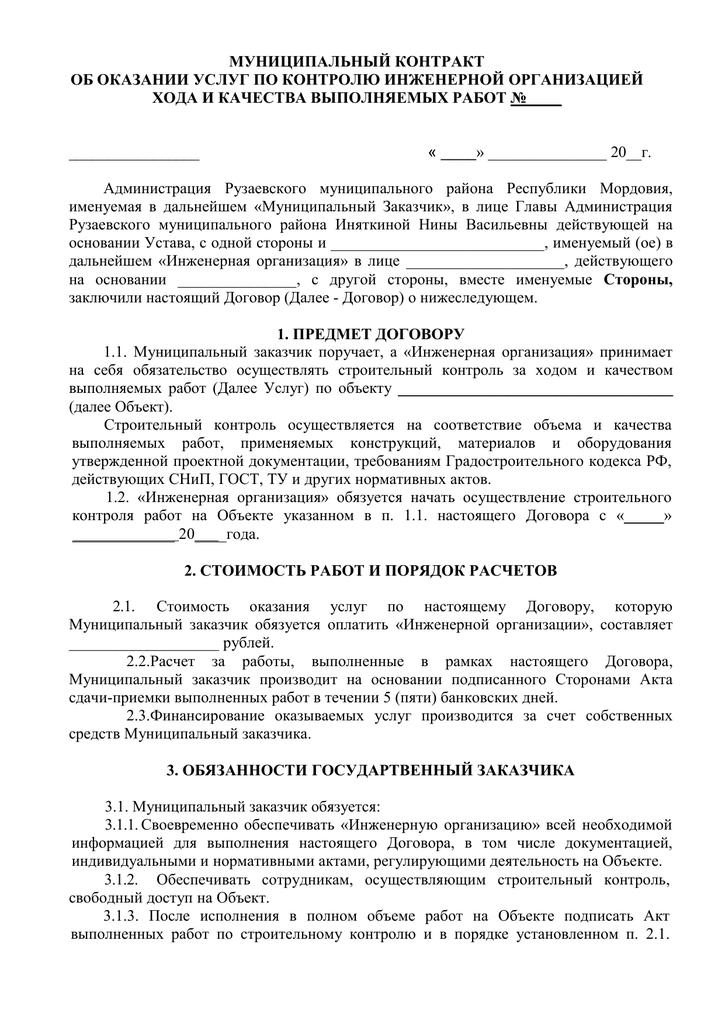 Договор на выполнение контрольных работ задачи по 2100 3 класс решить