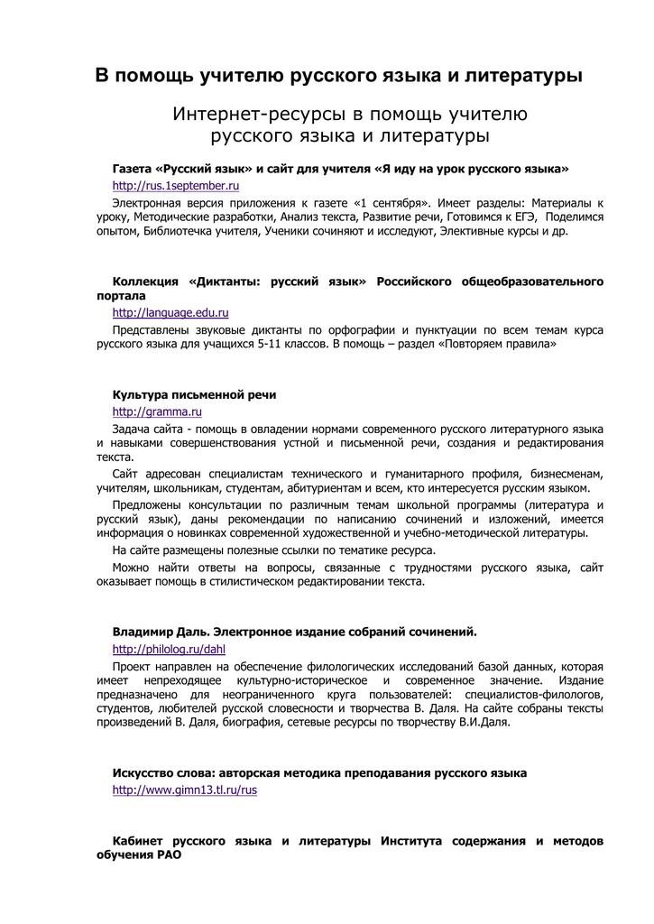 Сайт русского языка в помощь студенту объяснение решения задач 2 класс