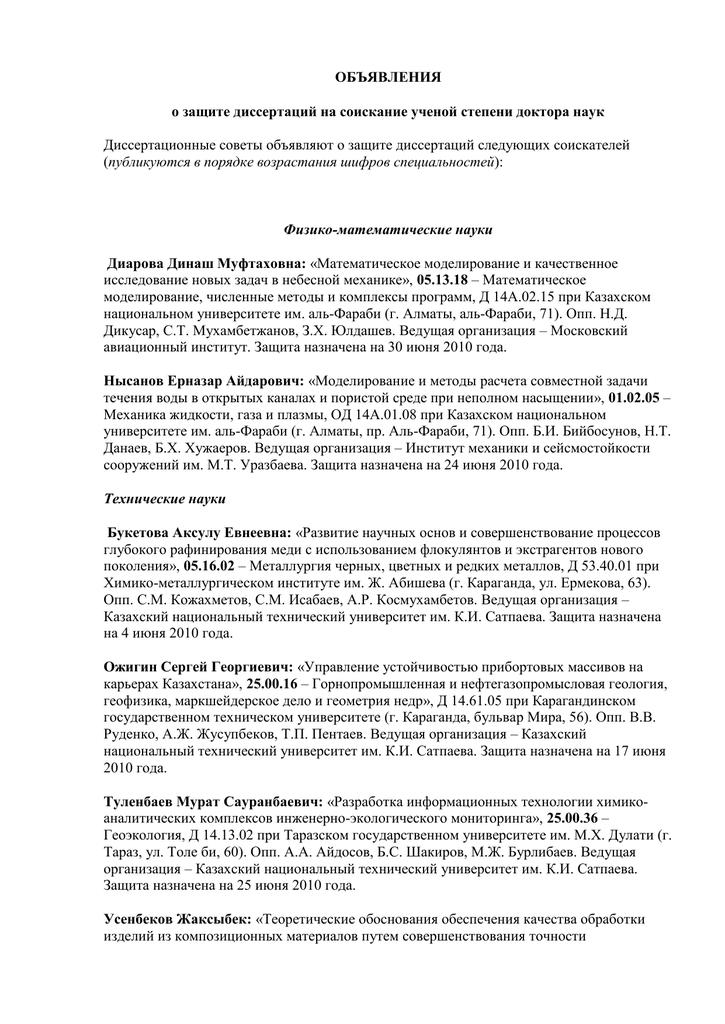 Объявления о защитах докторских диссертаций 3839