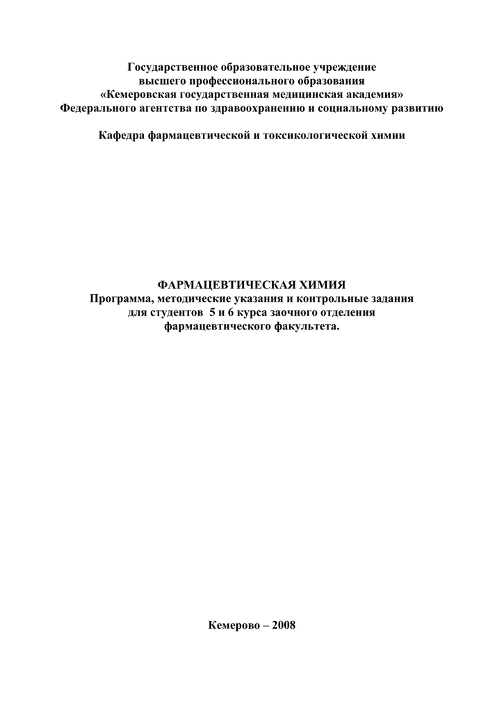Примеры решение задач по токсикологической химии твимс задачи с решениями