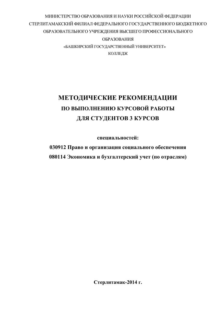 Курсовые работы в стерлитамаке 6759