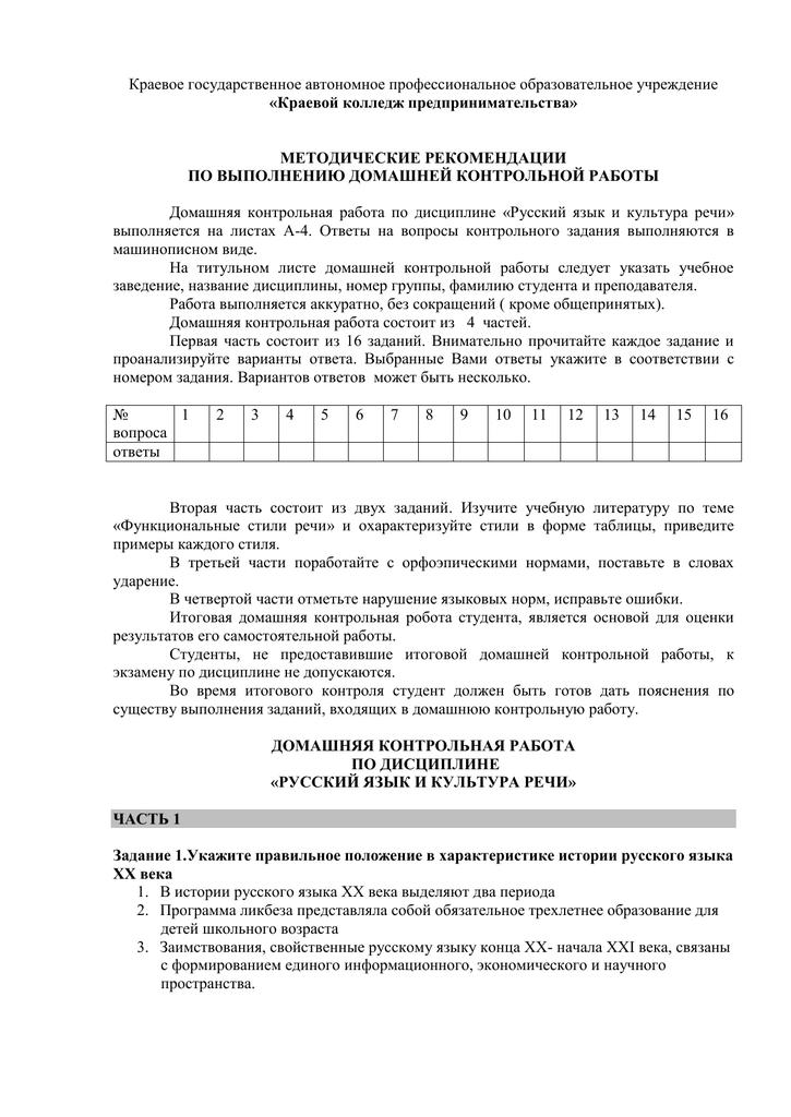 Контрольная работа по профессиональному русскому языку 4295