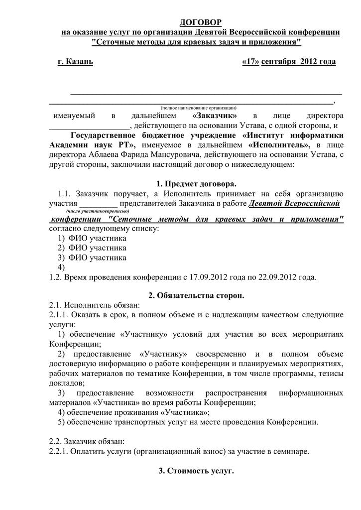 Договор на оказание консультационных услуг между физическими лицами