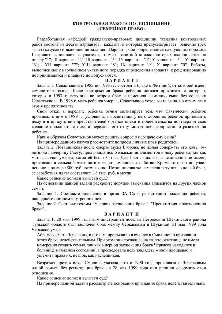 Контрольная работа по семейному праву вариант 6 7629