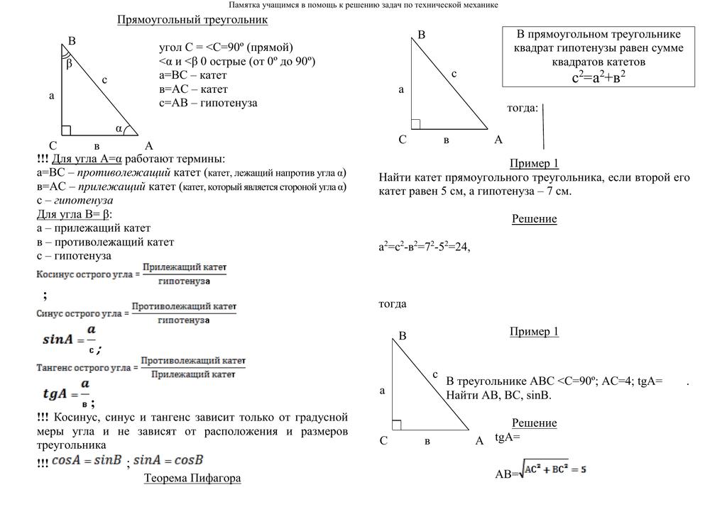Памятка для учащихся по решению задач решение задачи по алгебре за 5 класс