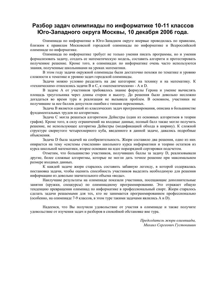 Решение задач по олимпиаде по информатик фонд оплаты труда решение задачи