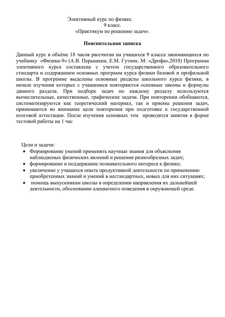 Электив по физике 9 класс решение задач план конспект 2 класс решение задач
