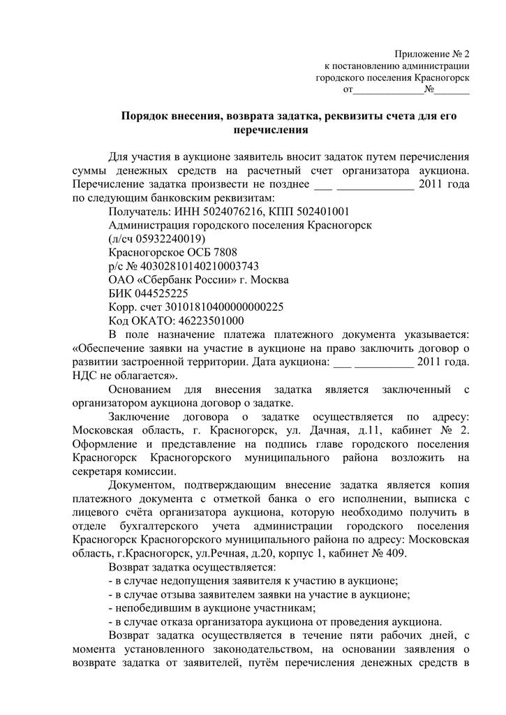 Кредит 2.5 млн рублей