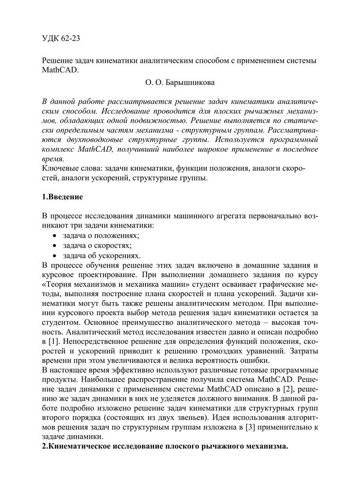 Решение задач структурные механизмы динамическая и кинематическая вязкость решение задач