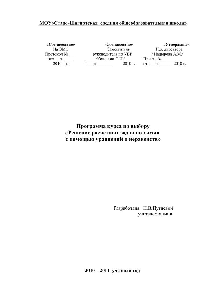 2400 задач по химии решение решение задач по геометрии равнобедренный треугольник