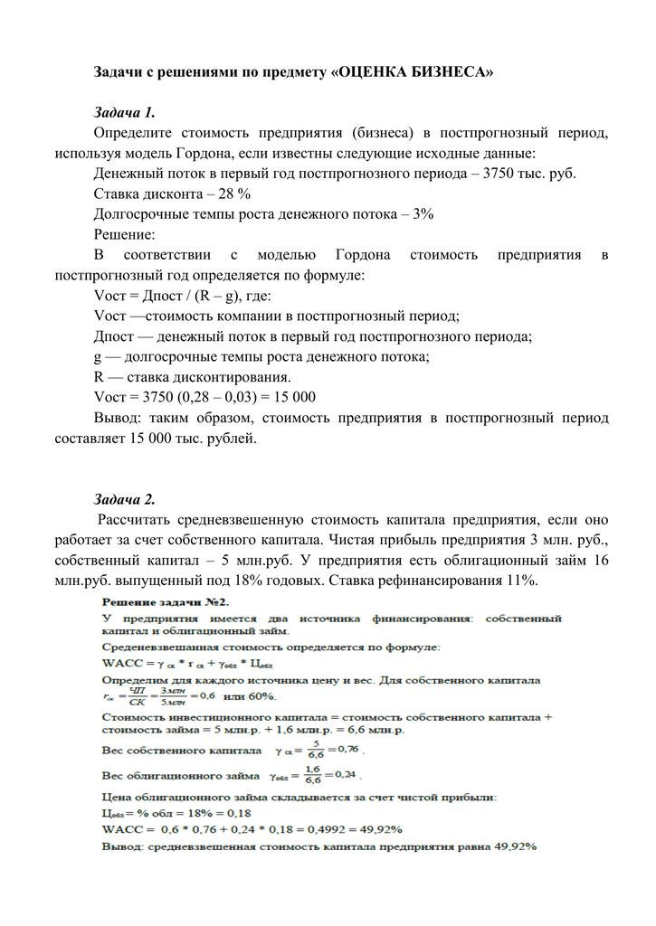 Стоимость бизнеса решение задач математика решение задач с помощью уравнений 4 класс