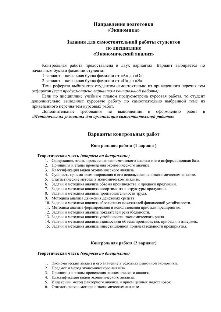 Курсовая работа на тему институты в экономическом анализе 9471