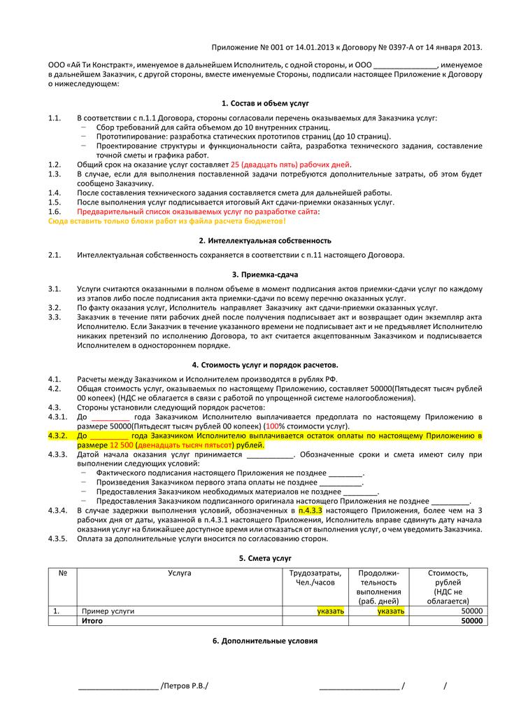 составление договора на проектирование