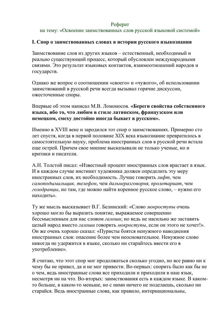 Использование иностранных слов в русском языке реферат 4799
