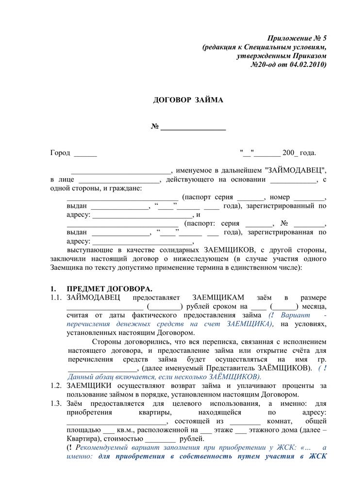 Права заемщика по договору займа