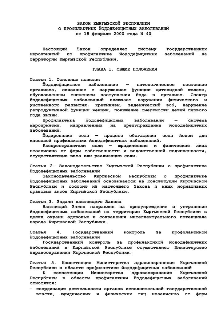 Инспекция труда нижегородской области жалоба