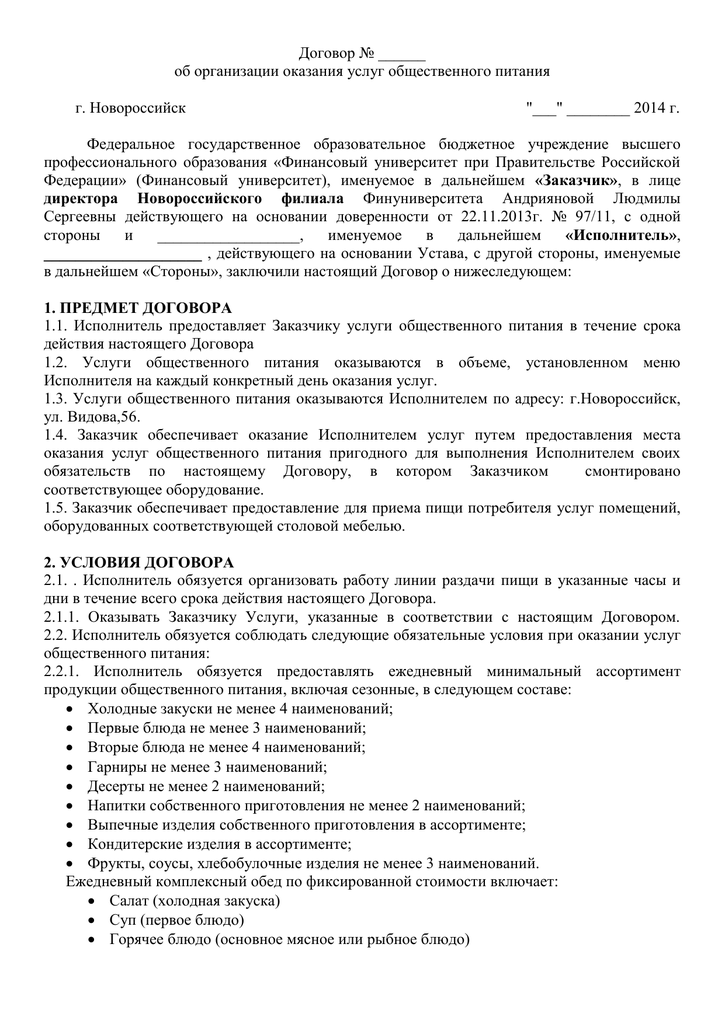 Договор на оказание услуг по декорированию помещения