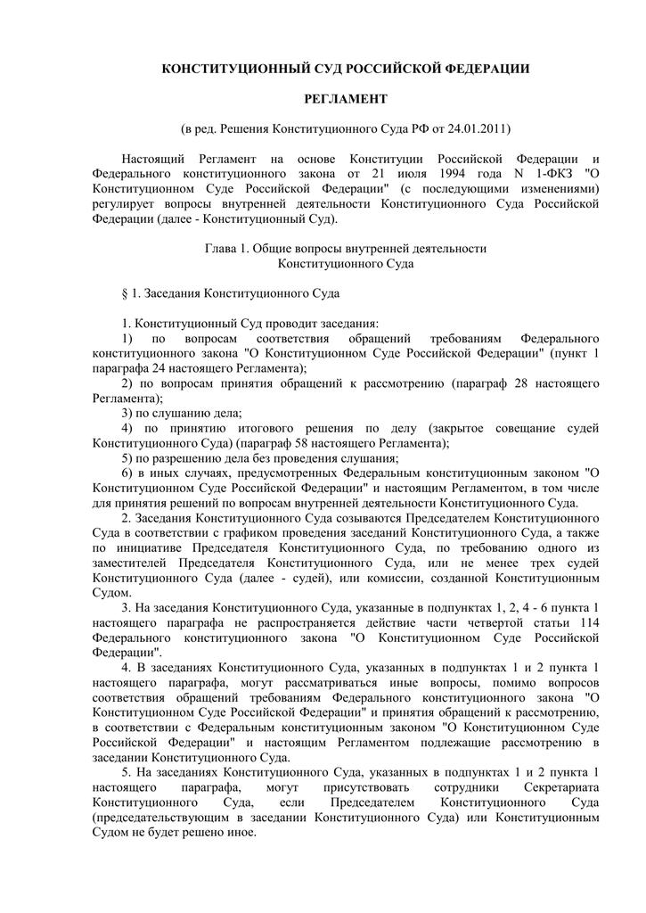 Рассмотрением дела с проведением слушания конституционный суд