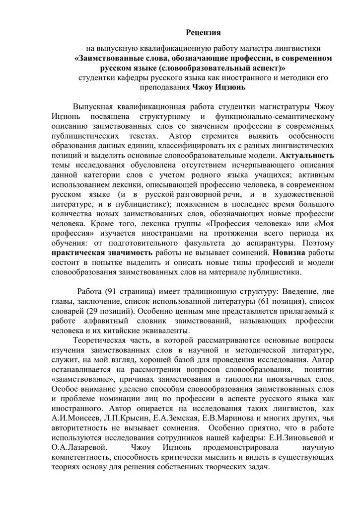 Рецензия на русский язык 9392