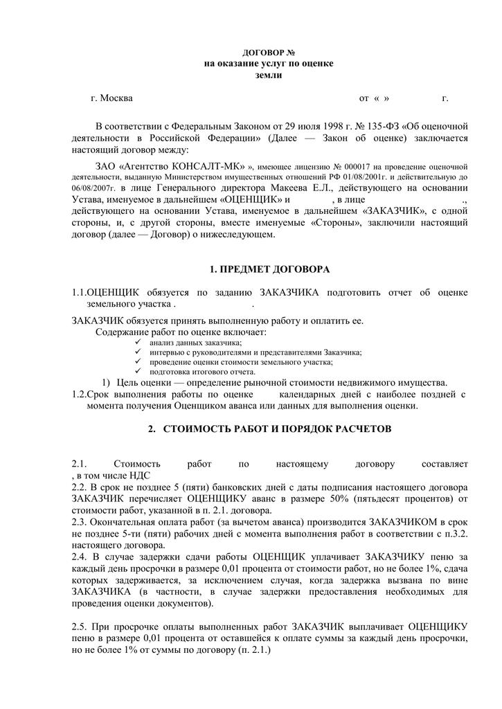 Как обосновать изменение текста в договоре об оказании юридических услуг