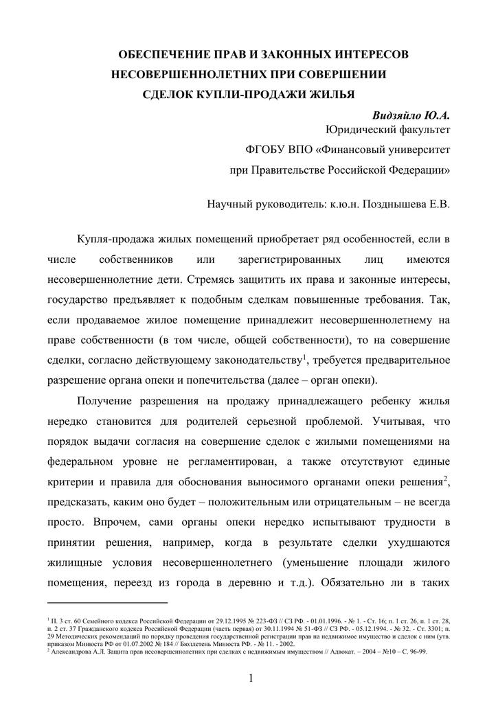 Патент на работу для иностранных граждан с 2020 года цена москва год