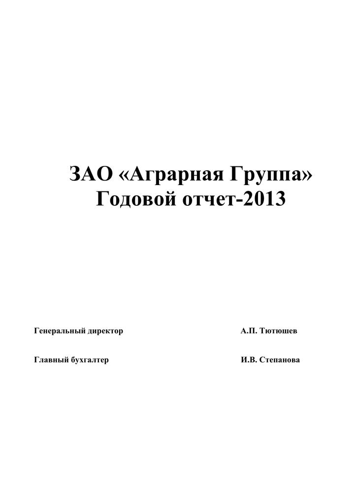 Сибирская аграрная группа отчет по практике 2077
