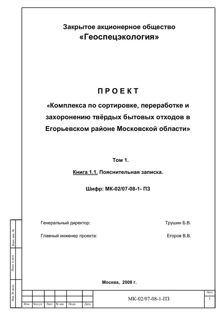 Плотность отхода тбо по московской области