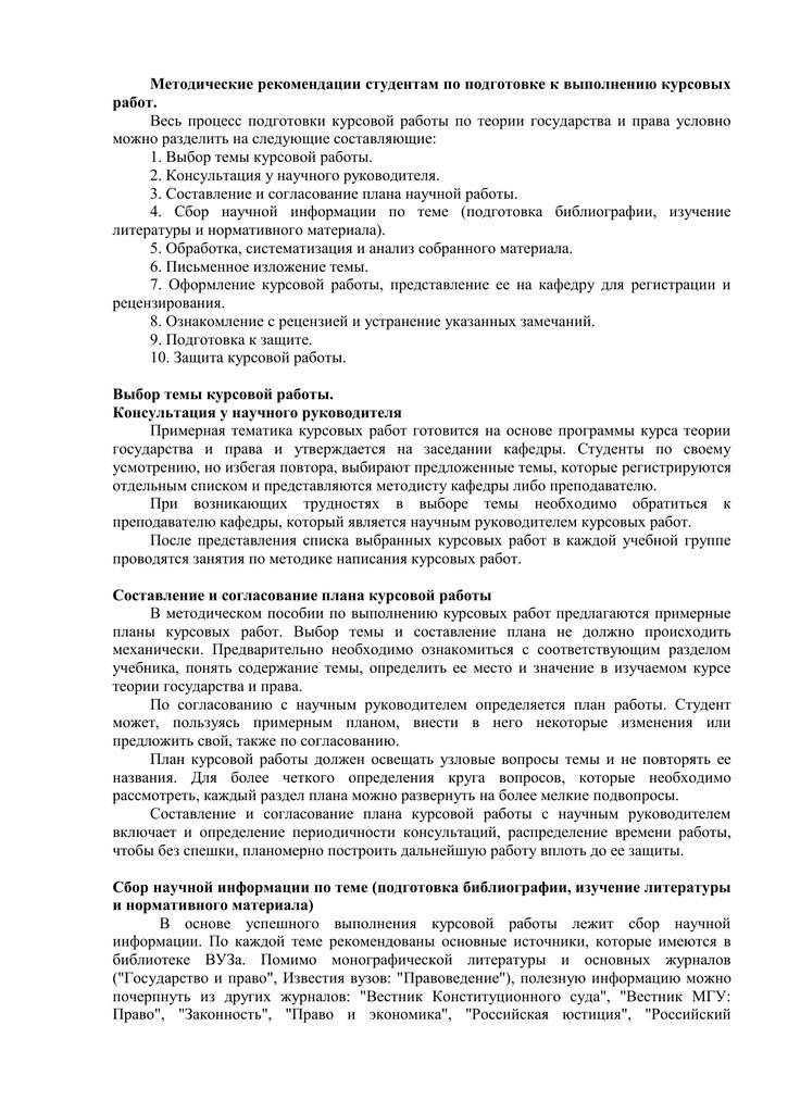 Темы курсовых работ по конституционному праву мгу 1532