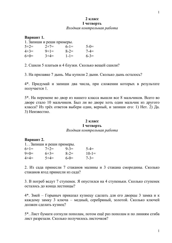 Проверочная работа по математике решение простых задач задачи по налоговым вычетам с решениями