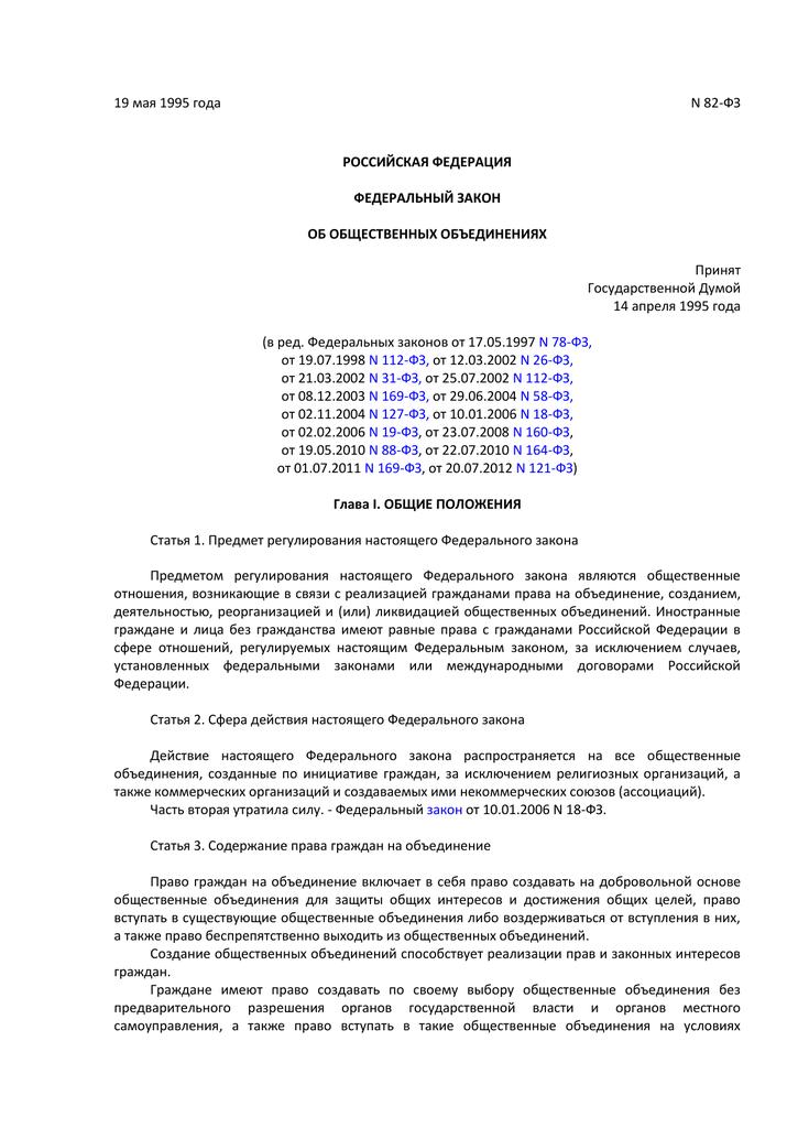Федеральный закон от 21071997 116 о промышленной безопасности