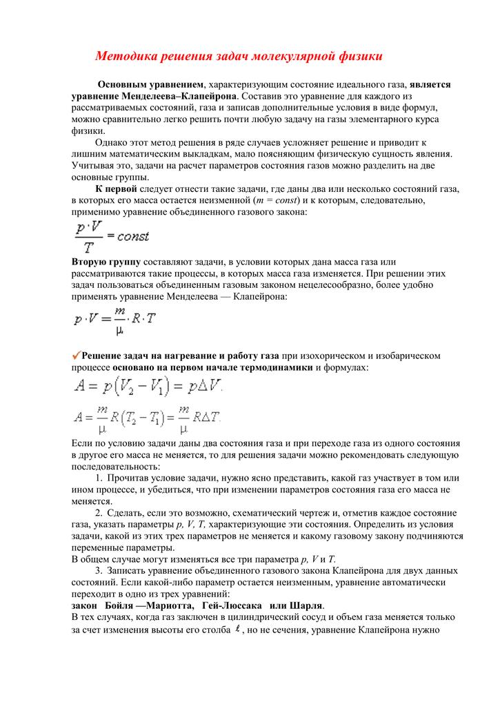 Задачи с решениями по газовым законам решение задач по сопромату с