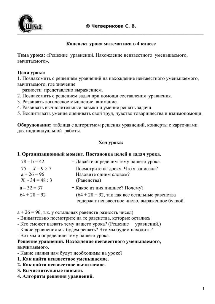 Решение задач по математике уравнение 4 класс контрольная работа по теме решение задач 2 класс