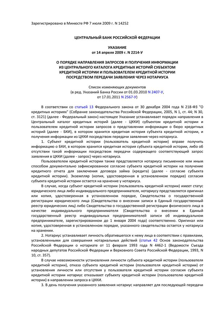 центральный каталог кредитных историй центрального банка россии кредит на покупку бизнеса под залог самого бизнеса россельхозбанк