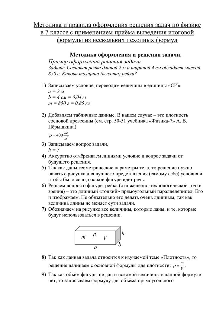 Правило решения задач по физике решение экономические задачи с производной