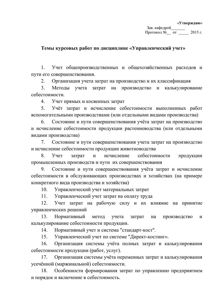 Курсовые работы по управленческому учету 2621