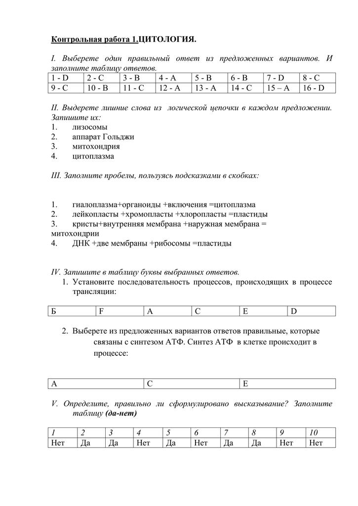 Контрольная работа цитология с ответами 7546
