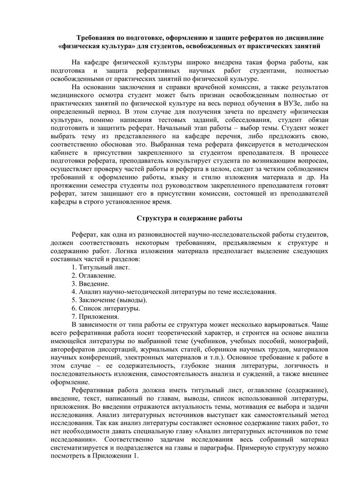 Реферат роль физической культуры в структуре профессионального образования 5649