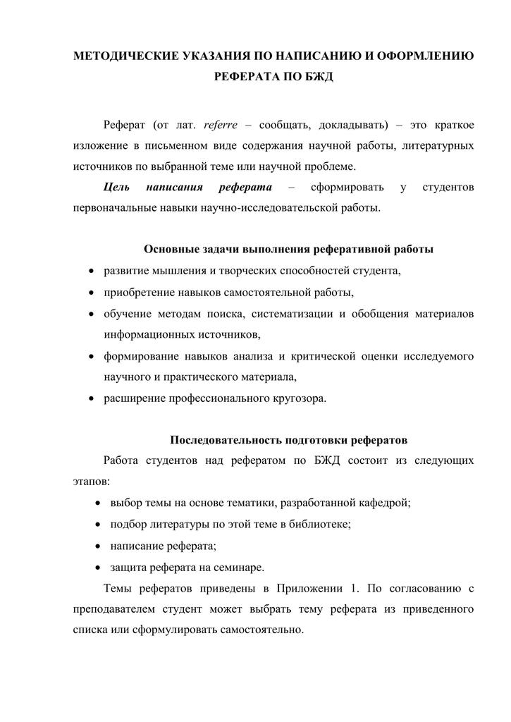 Методические рекомендации при написании реферата 9388