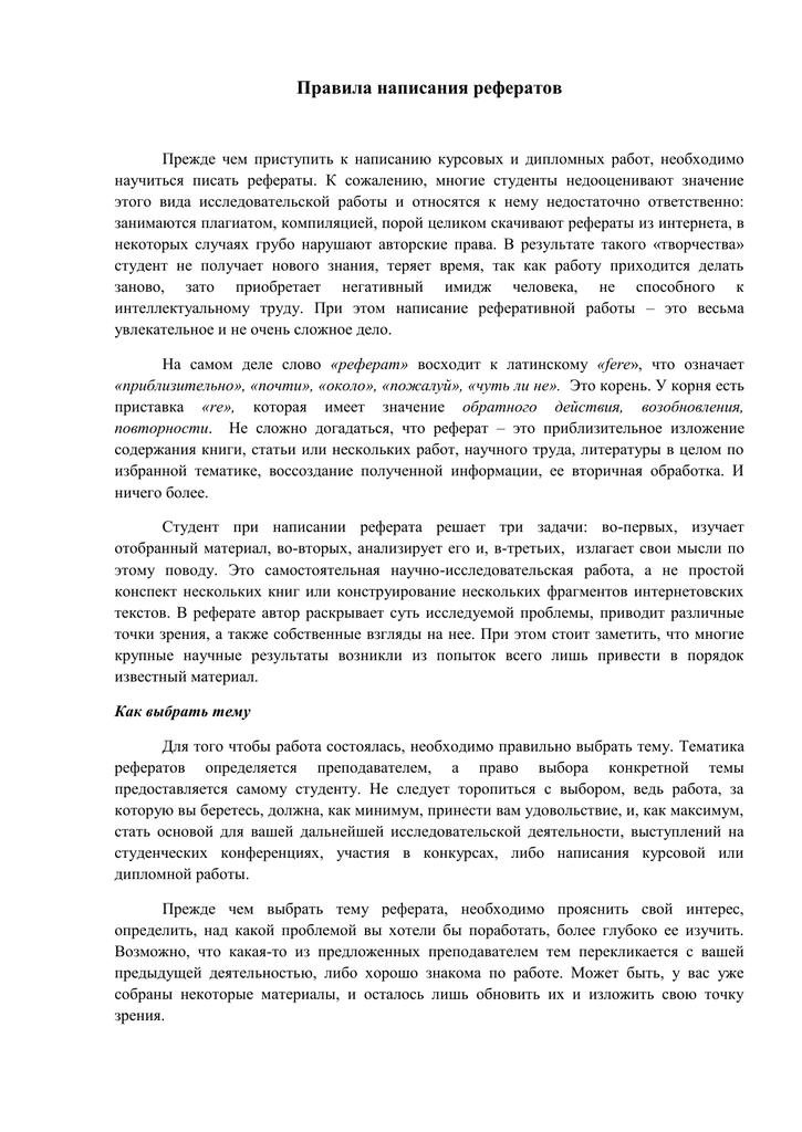 Правила написания конспектов и рефератов 5714