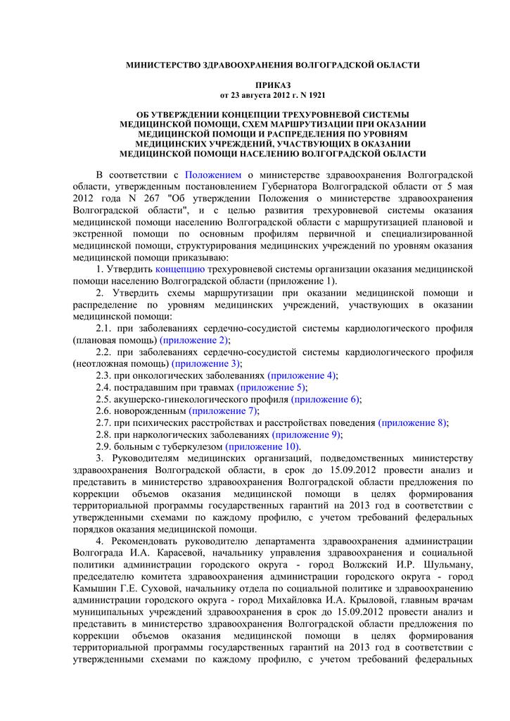 Гуз «волгоградский областной центр восстановительной медицины и реабилитации 3» центр реабилитации в самаре на улице красноармейской