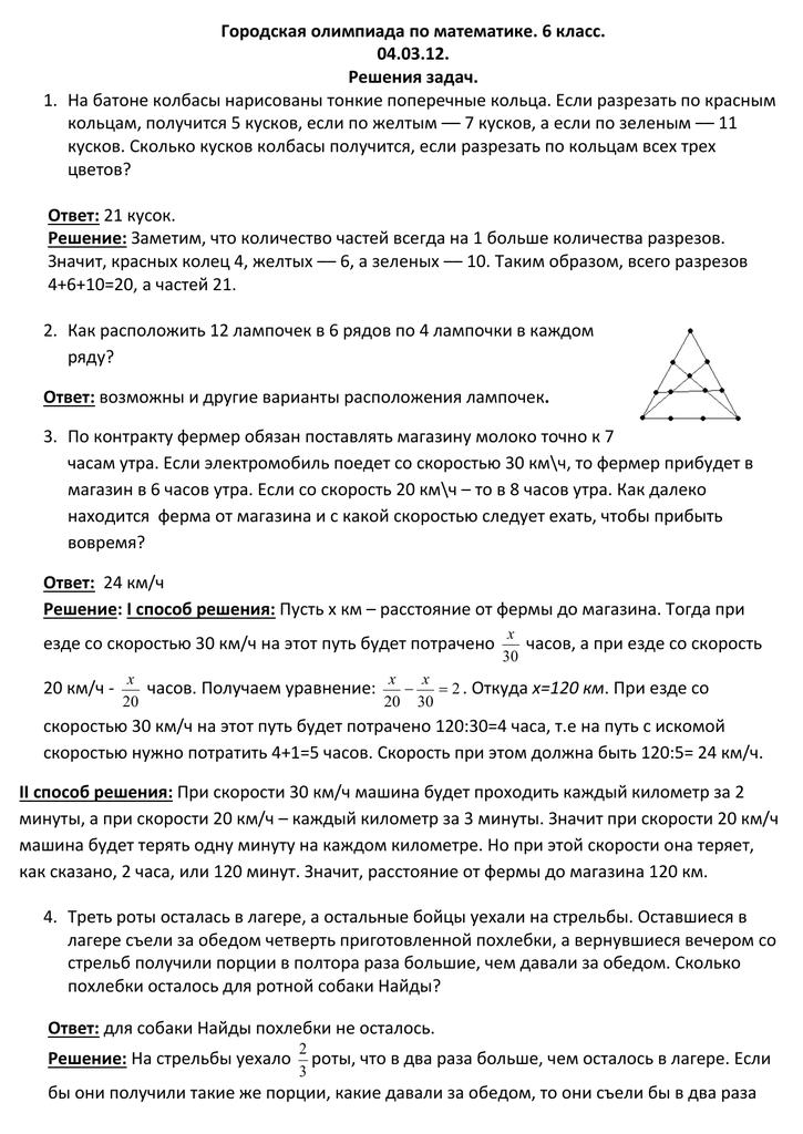 Решение задачи по матем олимпиады теорема косинусов задачи и решения